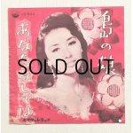 """画像: EP/7""""/Vinyl   島の娘/あなたなしでは  松尾和子 (1962)  VICTOR RECORDS"""