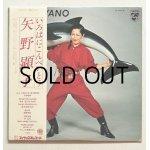 """画像: LP/12""""/Vinyl  いろはにこんぺいとう  矢野顕子  (1977)  PHILIPS Records  帯付き、歌詞カードなし"""