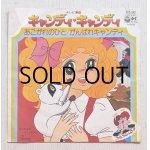 """画像: EP/7""""/Vinyl  テレビ漫画 キャンディ・キャンディ     """"あこがれのひと/がんばれキャンディ""""  堀江美都子  丘灯至夫/渡辺丘夫/松山祐士 (1977)  COLOMBIA RECORDS"""
