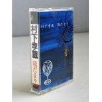 画像: Cassette/カセットテープ  陽だまり  村下孝蔵  (1987)  CBS SONY  歌詞カード付