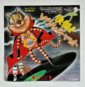 """画像1: EP/7""""/Vinyl  快傑!ソウル・ キャット (Le Chat)/快傑!ソウル・ キャット〜インストルメンタル  ホット・ブラッド   (1976)  CBS SONY"""
