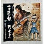 """画像: EP/7""""/Vinyl  子連れ狼/刺客道  橋幸夫*若草児童合唱団  小池一雄/吉田正  (1971)  VICTOR RECORDS"""