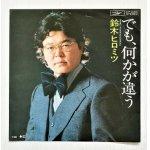 """画像: EP/7""""/Vinyl  TVドラマ「夜明けの刑事」主題歌  でも、何かが違う/虹 鈴木ヒロミツ  あかのたちお、ジョニー大倉 他  (1975)  EXPRESS"""
