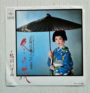 """画像1: EP/7""""/Vinyl  TVドラマ「必殺仕事人III」主題歌  冬の花/小さな罠 鮎川いずみ   (1982)  CBS SONY"""