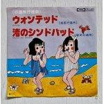 """画像: EP/7""""/Vinyl   行進用行進曲    ウォンテッド(並足行進用) 渚のシンドバッド(駆足行進曲)  アンサンブル・アカデミア  (1978)  Toshiba"""