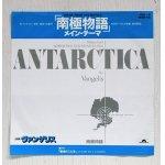 """画像: EP/7""""/Vinyl   映画「南極物語」  メイン・テーマ THEME FROM ANTARCTICA  極地のこだま ANTARCTICA ECHOES  ヴァンゲリス  (1983)  polydor"""