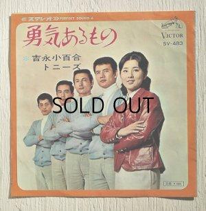 """画像1: EP/7""""/Vinyl  勇気あるもの/海に泣いている  吉永小百合、トニーズ  佐伯孝夫、吉田正  (1966)  Victor"""