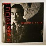 画像: LP/12inch/Vinyl   見本盤  EYE TALK  岩城晃一  (1987)  CANYON  帯付/ライナー