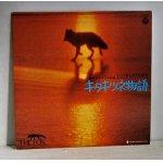 """画像: LP/12""""/Vinyl  サンリオ製作  映画「キタキツネ物語」オリジナル・サウンドトラック  歌・演奏: ゴダイゴ、町田義人、牧ミユキ  (1978)  COLOMBIA ライナー(P8)"""