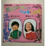 """画像: EP/7""""/Vinyl/Single   大人のための子供の歌  黒ネコのタンゴ/ニッキ・ニャッキ  うた/皆川おさむ、置鮎礼子  PHILIPS  (1969)"""