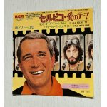 """画像: EP/7""""/Vinyl/Single   映画「セルピコ」  セルピコ・愛のテーマ/イット・オール・シームス・トゥ・フォール・イントゥ・ライン   ペリー・コモ  ASYIUM RECORDS  (1974)"""