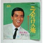 """画像: EP/7""""/Vinyl  二人だけの海/愛のすずらん  加山雄三  (1967)  Toshiba Records  Wジャケ/赤盤"""