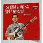 """画像: EP/7""""/Vinyl  夕日は赤く/蒼い星くず  加山雄三  (1966)  Toshiba Records"""