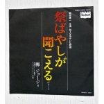 """画像: EP/7""""/Vinyl   萩原健一主演 NTV系テレビ映画 「祭ばやしが聞こえる」のテーマ/ドリームレーサーI  (1977)  BouRbon"""