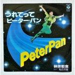 """画像: EP/7""""/Vinyl/Single   つれてってピーター・パン〜一夜の夢〜/私の天使   榊原郁恵  (1982 )  COLOMBIA RECORDS"""