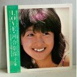 画像: LP/12inch/Vinyl   LOVE ラブ  河合奈保子  (1980)  COLOMBIA  帯、カラーフォト付き歌詞カード