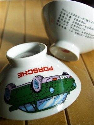 画像1: 子供用磁器お茶碗  ポルシェ930  各1枚