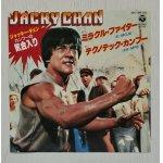 """画像: EP/7""""/Vinyl/Single   JACKY CHAN ジャッキー・チェン  ミラクル・ファイター/テクノテック・カンフー  MOJO/MFB  (1981) COLOMBIA"""