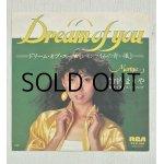 """画像: EP/7""""/Vinyl  Dream of you レモンライムの蒼い風/素敵なヒットソング   竹内まりや  (1979)  RCA"""