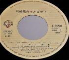 画像: EP/シングルレコード  映画「ビッグウェンズデー」イメージソング こころに海を/OVER THE SEA  歌・演奏 川崎龍介+メロディー