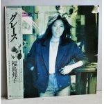 """画像: LP/12""""/Vinyl  グレース  福島邦子  (1981)  FOR LIFE  帯、歌詞カード付"""