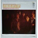 """画像: EP/7""""/Vinyl  TVドラマ「虹子の冒険」挿入歌  片仮名ギンザ  SAKABAもよう  チコとヒューマンカンパニー  (1980)  TRIO"""