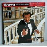 """画像: LP/12""""/Vinyl   ALL ABOUT 007/ 007 のすべて  ジョン・バリー・オーケストラ、パーシー・フェイス・オーケストラ 他  (1983)  CBS/SONY"""