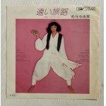 """画像: EP/7""""/Vinyl   遠い旅路 /ナビゲーター   松任谷由実  (1977)  EXPRESS"""
