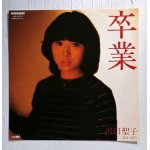 """画像: EP/7""""/Vinyl  卒業/ 涙はつばさに 沢田聖子  (1982)  PANAM"""