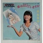 """画像: EP/7""""/Vinyl  映画「超時空要塞マクロス」 愛・おぼえていますか  主題歌  愛・覚えてますか  天使の絵の具  飯島真理   (1984)  Victor"""