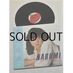 """画像: LP/12""""/Vinyl   NARUMI YASUDA 安田成美  PRODUSED BY 高橋幸宏  (1984)  JAPAN RECORD  帯付、ライナーノーツなし"""