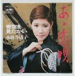 """画像: EP/7""""/Vinyl  あゝ恋唄/ 青空をみたかい  水前寺清子  (1971)  CROWN"""
