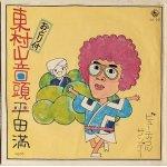 """画像: EP/7""""/Vinyl  東村山音頭  ビューティフルサンデー  平田満 シャネル・ファイブ   (1976)   KING RECORDS"""