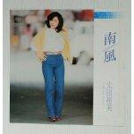 """画像: EP/7""""/Vinyl   南風 SOUTH WIND  想い出の「赤毛のアン」  太田裕美  (1980)  CBS SONY"""