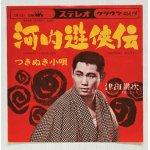 """画像: EP/7""""/Vinyl  河内遊侠伝  つきぬき小唄  津田耕次  (1967) CROWN"""