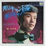 """画像: EP/7""""/Vinyl  青いキャンドル  ひとり涙のブルース  波ユタカ  (1969)  COLUMBIA"""