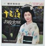 """画像: EP/7""""/Vinyl  十三夜  お俊恋唄  榎本美佐江  (1964)  Victor"""
