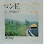 """画像: EP/7""""/Vinyl  TVドラマ「ひまわりの家」 主題歌 ロンド  想い出を盗んで  オフコース  (1977)  EXPRESS"""