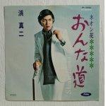 """画像: EP/7""""/Vinyl  おんな道  ネオン花  浜真二(浜 圭介) (1970)  Toshiba"""