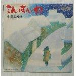 """画像: EP/7""""/Vinyl   こんばんわ  強い風はいつも  中島みゆき  (1976)  AARD-VARK"""