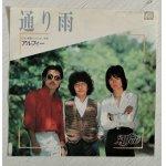 """画像: EP/7""""/Vinyl  通り雨  言葉にしたくない天気  アルフィー  (1981)  CANYON"""