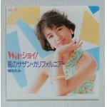 """画像: EP/7""""/Vinyl  Wa・ショイ!   風のサザン・カリフォルニア  堀ちえみ  (1985)  CANYON  見開き歌詞カード付"""