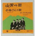 """画像: EP/7""""/Vinyl  山男の歌  かあさんの歌  ダーク・ダックス  (1962)  KING RECORDS"""