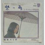 """画像: EP/7""""/Vinyl  紫の雨  たそがれの御堂筋   坂本スミ子  ブルー・マグノリア(コーラス) (1966)  Philips"""