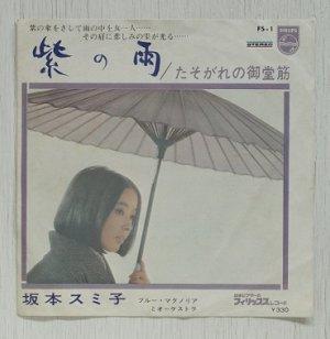 """画像1: EP/7""""/Vinyl  紫の雨  たそがれの御堂筋   坂本スミ子  ブルー・マグノリア(コーラス) (1966)  Philips"""