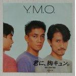 """画像: EP/7""""/Vinyl   カネボウ化粧品 CMソング  君に、胸キュン。 Chaos Panic  Y.M.O.   (1983)  ¥EN"""
