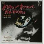 """画像: EP/7""""/Vinyl   ダスティン・ホフマンになれなかったよ  坂の上の二階  大塚博堂  (1976)  PHILIPS"""