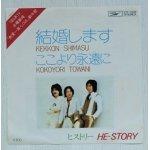 """画像: EP/7""""/Vinyl  TBS系TVドラマ  水曜劇場「熱愛一家・LOVE」 劇中歌  結婚します  ここより永遠に  HE-STORY ヒストリー  (1979)  EXPRESS"""