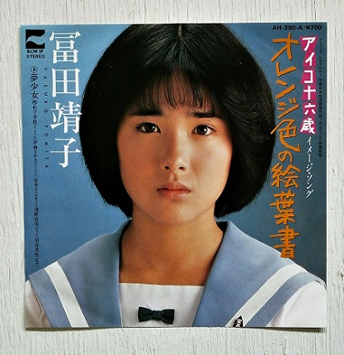 16 歳 アイコ ヒロインは富田靖子、映画「アイコ十六歳」で女優と歌手デビュー!